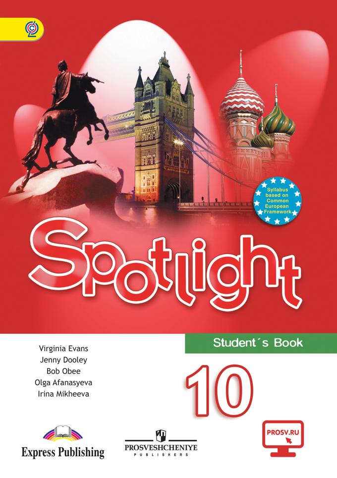 Гдз онлайн spotlight в фокусе 10 класс афанасьефа