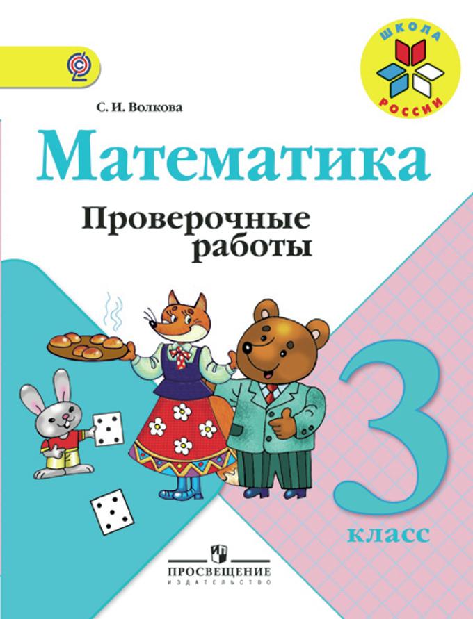 Скачать чеботаревская математика 3 класс учебник