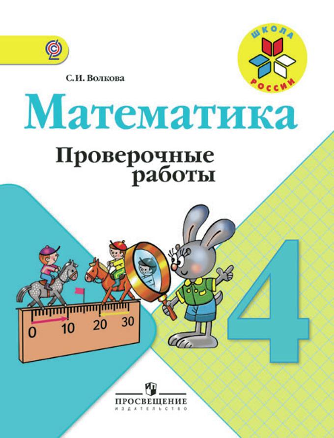 решебник по математике 4 класс моро