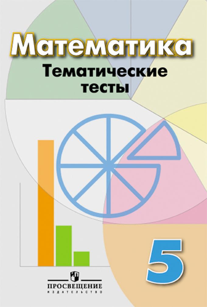 решебник по математике 5 класс дидактические материалы кузнецова