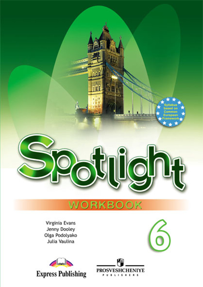 Гдз spotlight workbook 6 класс evans