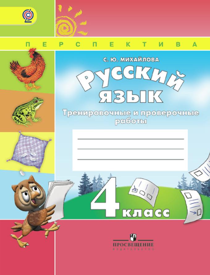 Русский язык 4 класс климанова ответы гдз