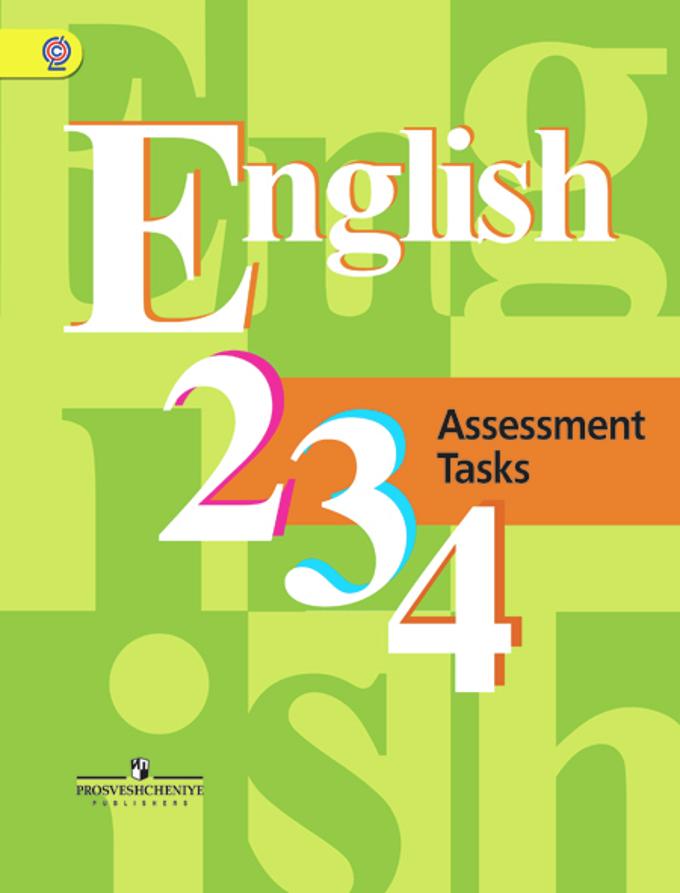 Контрольные задания по английскому языку для 2-4 классов
