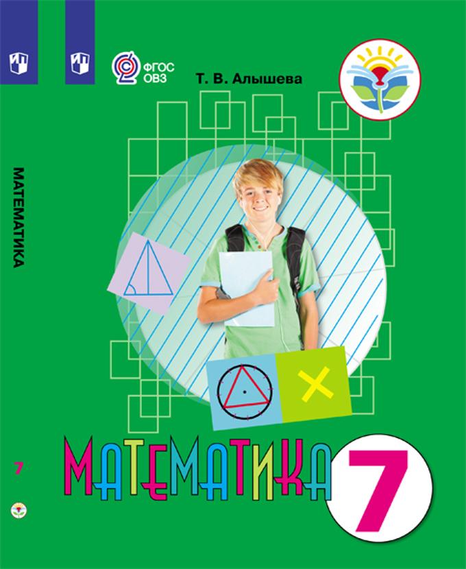 математика в.в.эк гдз коррекционных образовательных учреждений 8 вида
