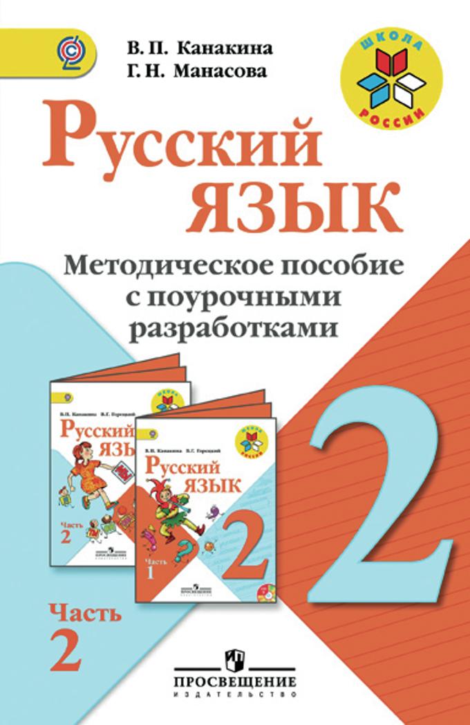 Планируемые результаты по русскому языку 2 класс фгос канакина