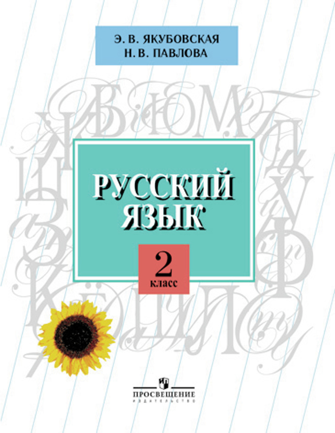 Программа по русскому языку 2 класс для viii вида