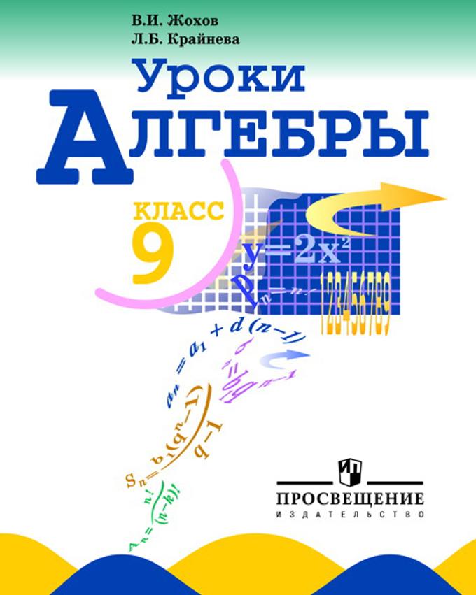 Гдз к учебнику по алгебре 9 класс москва просвещение 2018 год макарычев и др