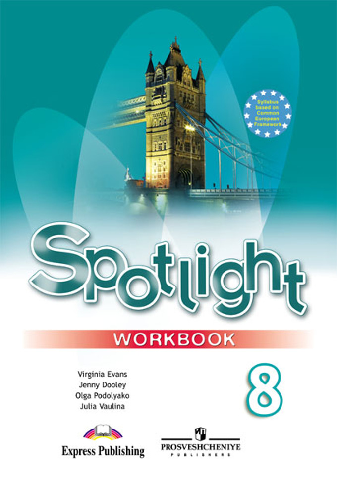 Workbook virginia evans 8 класс гдз