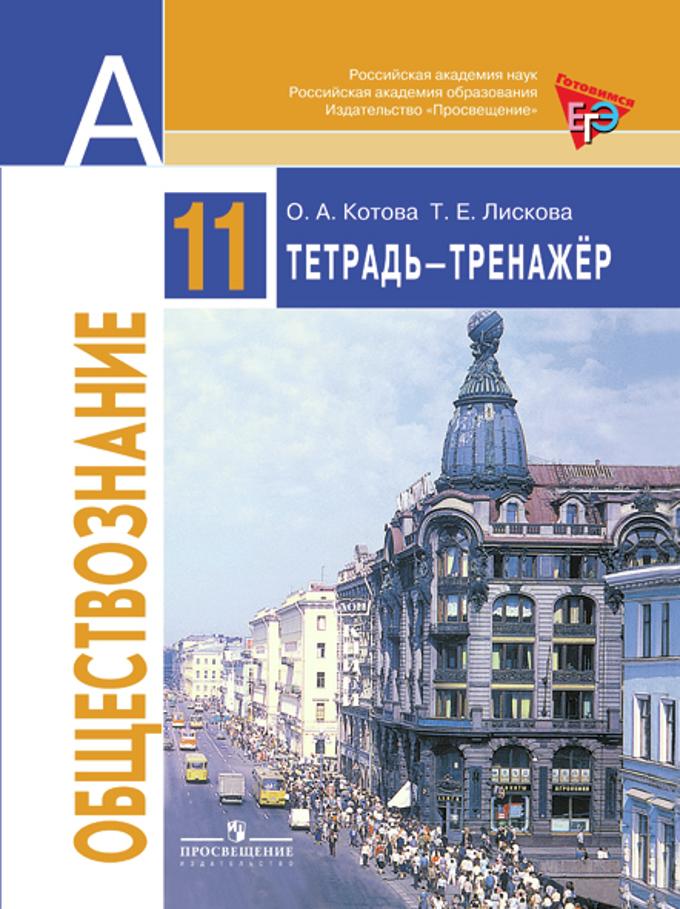 Обществознание 10 класс учебник базовый уровень боголюбов л н аверьянов ю и городецкая н и онлайн