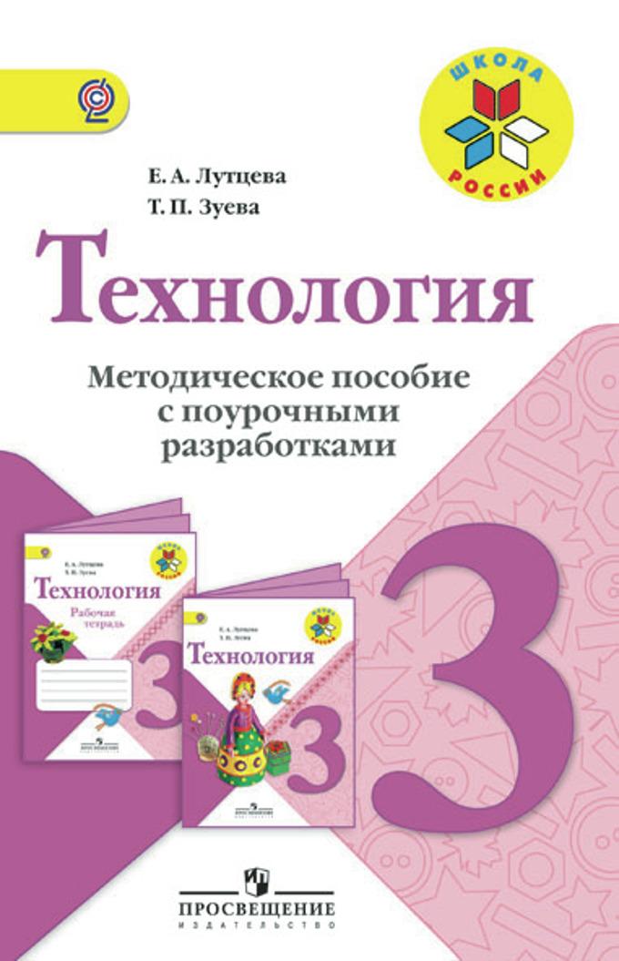 Скачать разработки уроков 3 класс по учебнику лутцевой