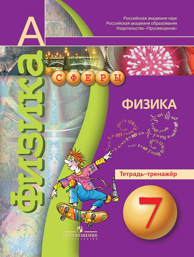 Решебник По Физике Тетрадь Тренажёр 7 Класс Перышкин