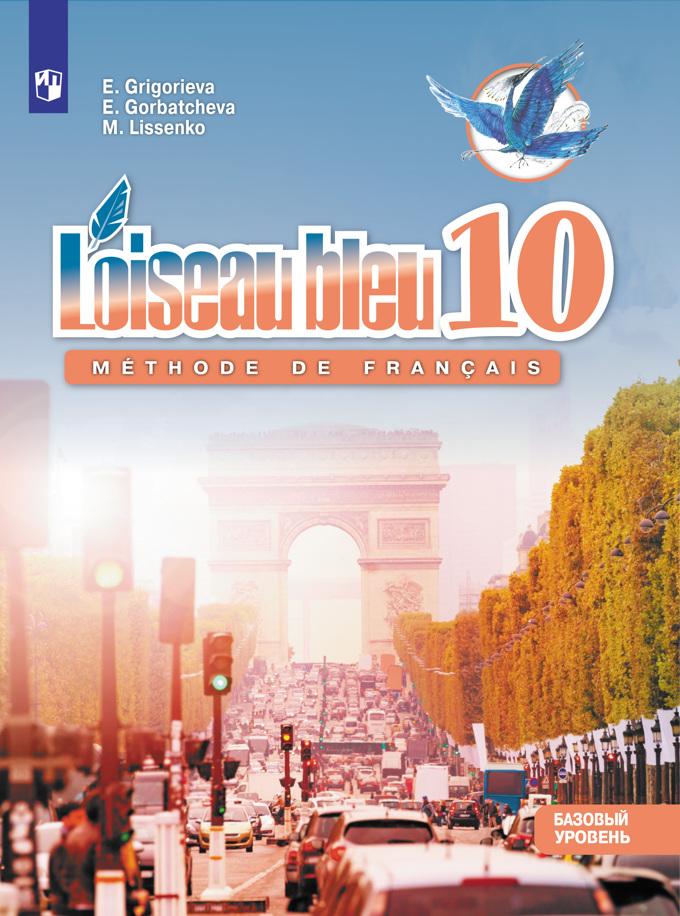 Учебник по французскому языку 9 класс читать онлайн n selivanova