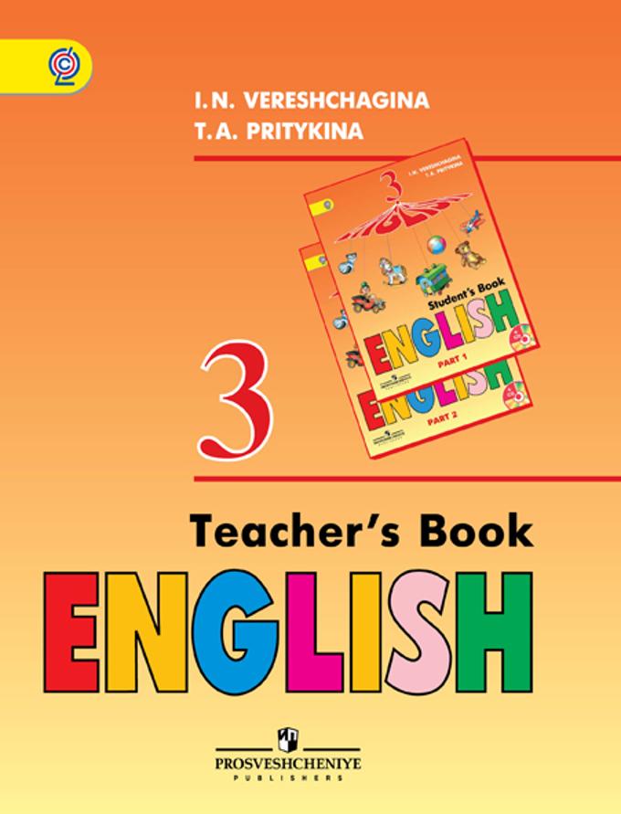 Верещагинв притыкина 2 класс книга для учителя скачать