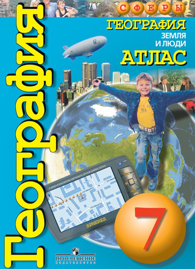 атлас по географии земля и люди 7 класс смотреть