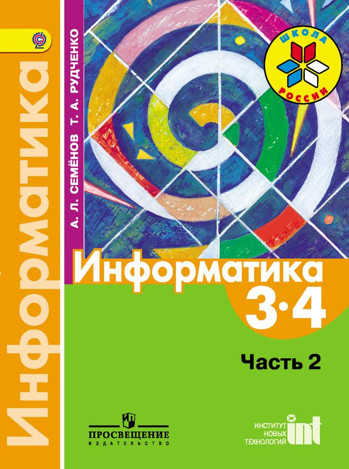 А.л.семёнов т.а.рудченко информатика 3-4 классы