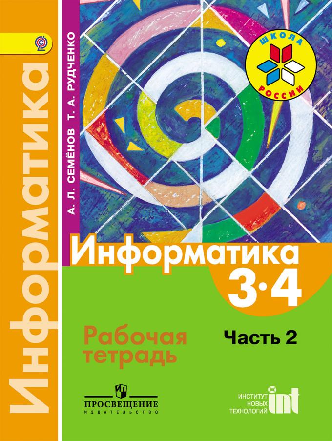 Информатика 4 класс