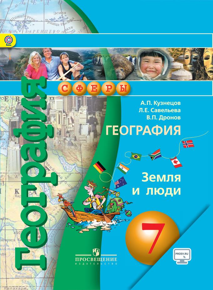 География 7 класс диск