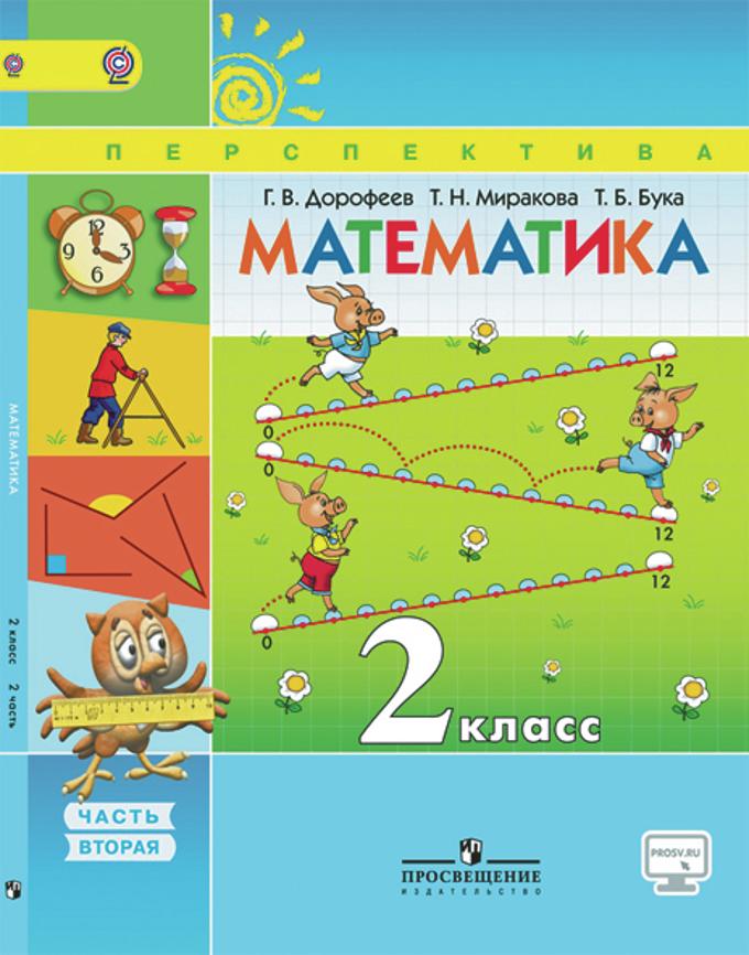 Решебник по математике за 2 класс 2100 онлайн