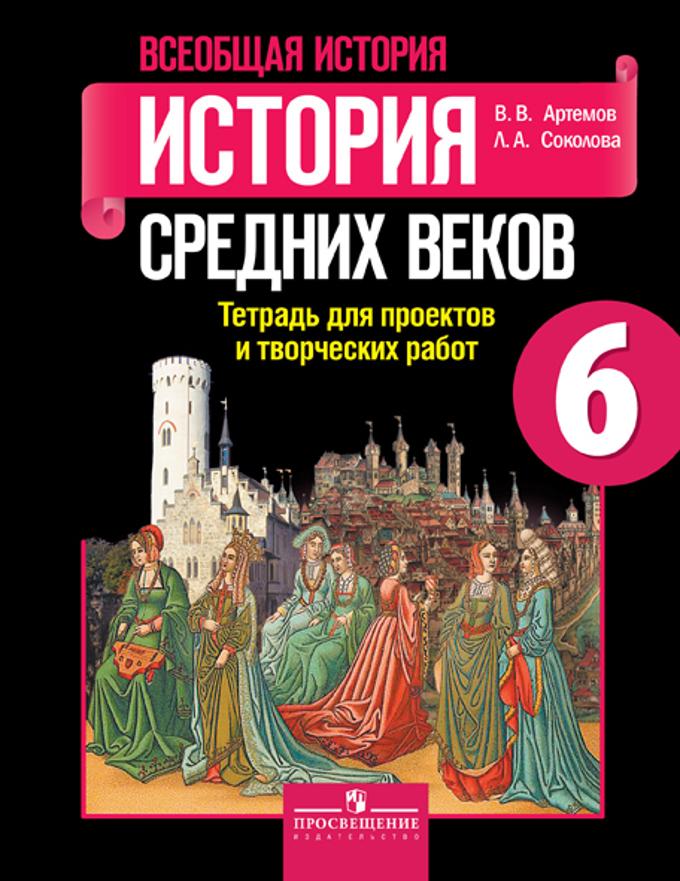 Гдзпо истории древнего мира рабочая тетрадь для 5 классов