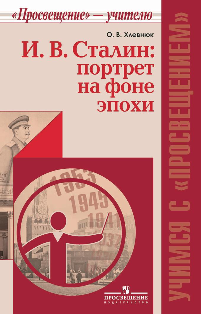 Скачать бесплатно решебник по истории россии за 10 класс а.а.левандовский просвещение