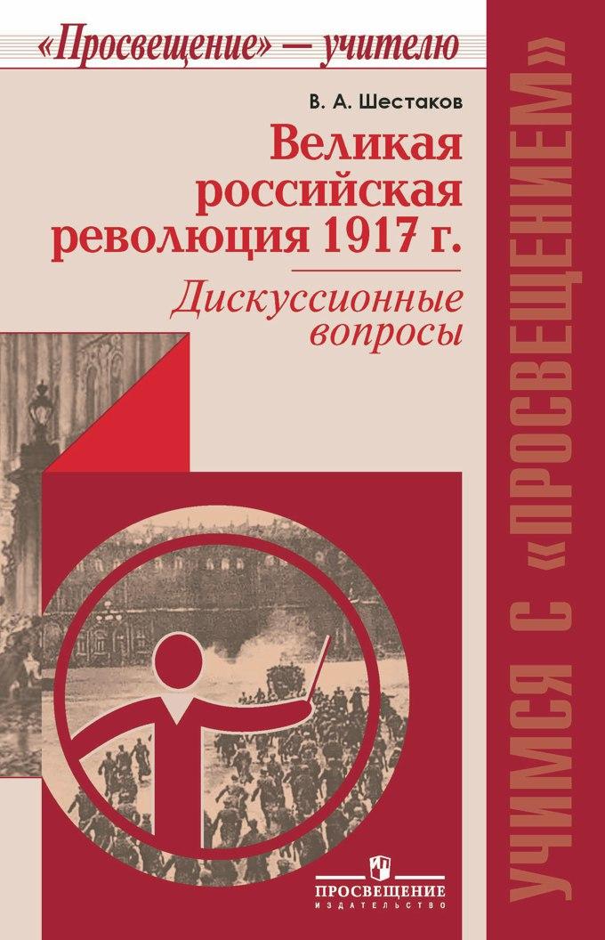 Решебник в.а шестаков история россии