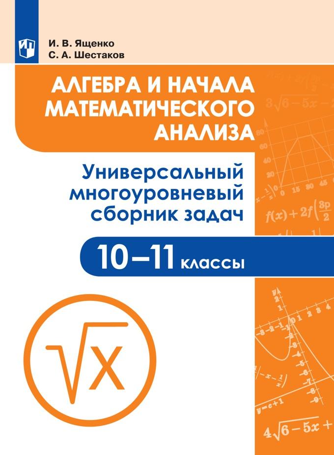 Сборник задач шестаков решение бесплатное решения задач по геометрии онлайн бесплатно