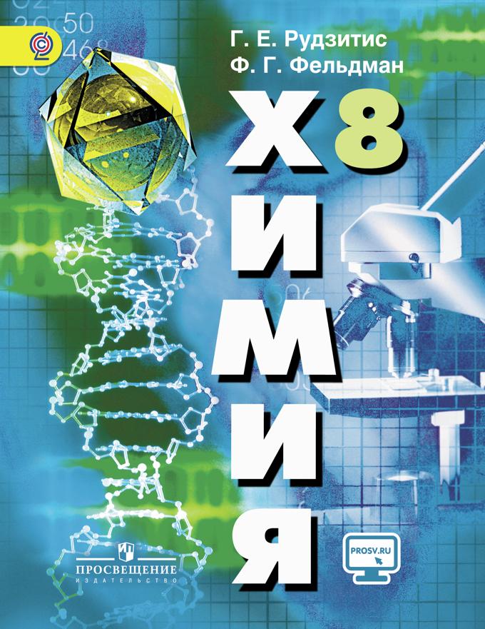Скачать электронное приложение к учебнику химии 8 класс рудзитис