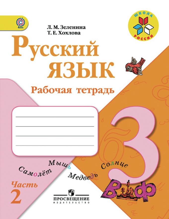 Русский язык зеленина хохлова 4 класс ответы к домашним заданиям