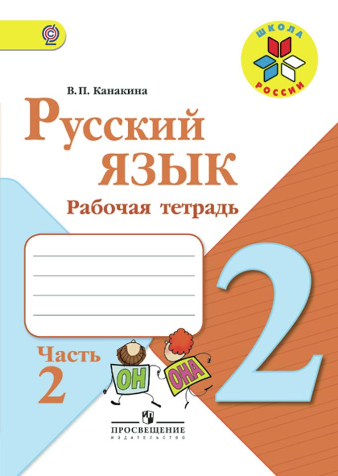 Решебникпо русскому языку 2 класс канакина