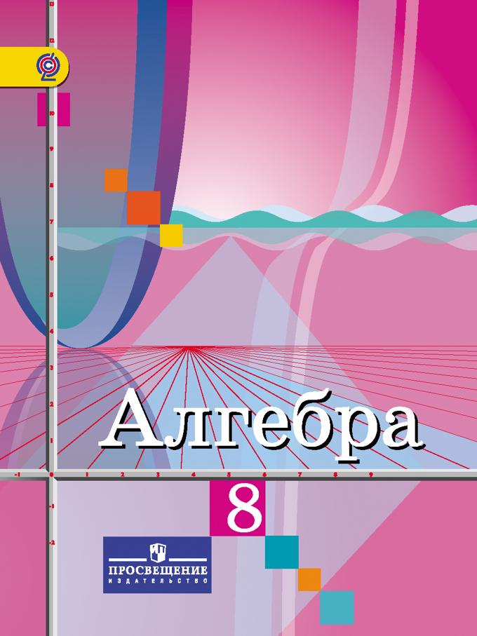 ГДЗ по алгебре 9 класс Колягин просвещение