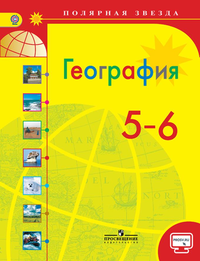 География. 5-6 классы. Учебник. Фгос алексеев александр иванович.