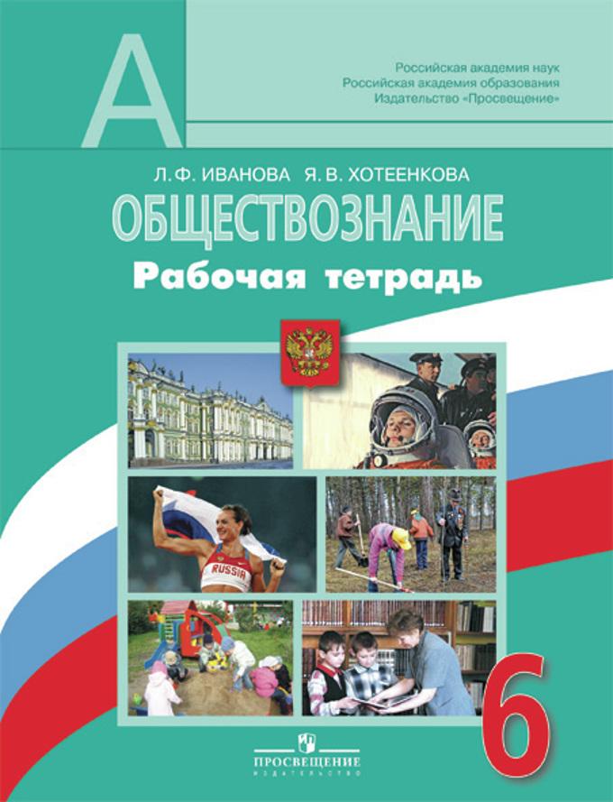 Обществознание 10 класс а.и кравченко москва русское слово 2018 ответы на домашнее задание