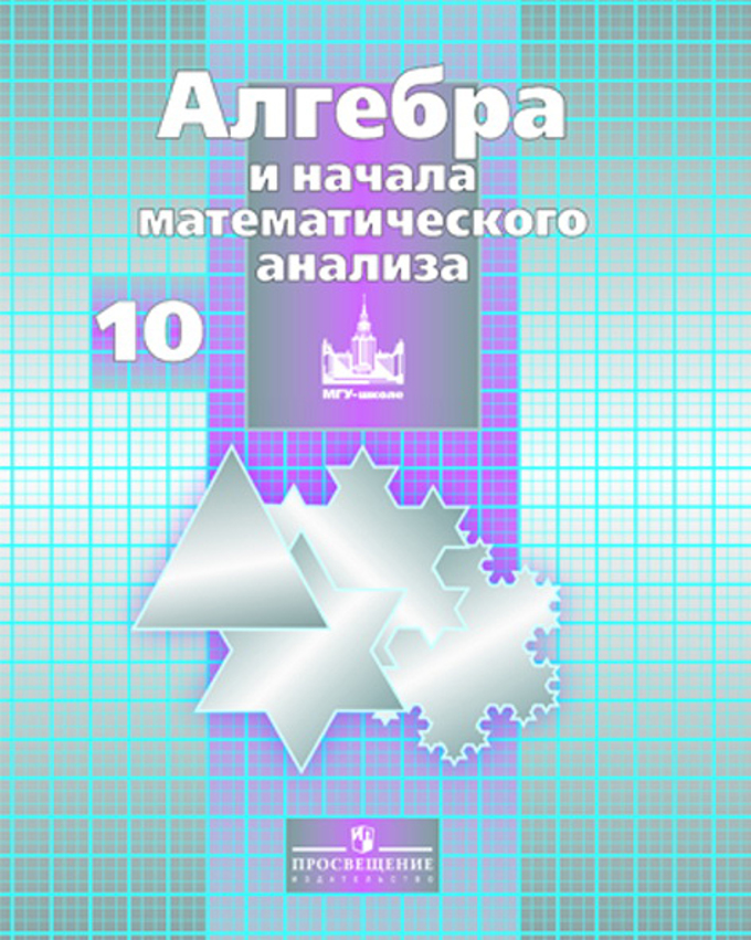 Гдз Решебник Никольский 10 Класс Алгебра И Начало Анализа