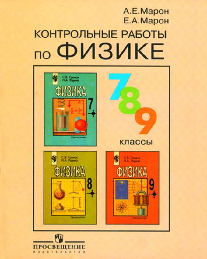 а.е.марон 7-9 решебник физике по классы