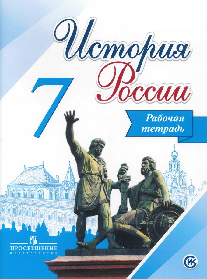 История россии 7 класс рабочая тетрадь ответы а.а.данилов л.г.косулина