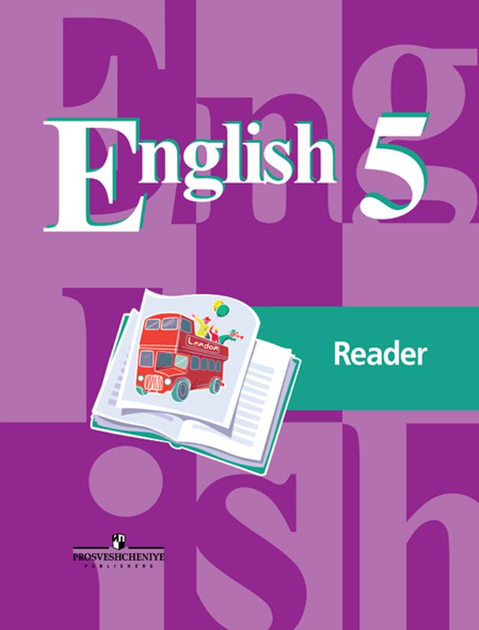 Гдз по английскому языку к книге для чтения кузовлев