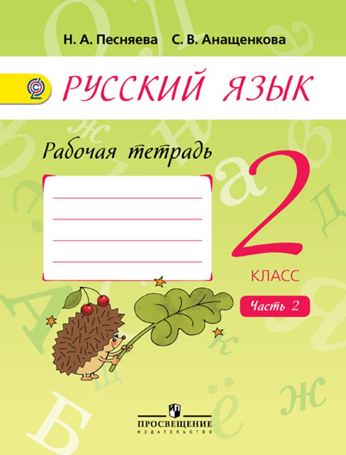 Русский язык 2 рабочая тетрадь часть гдз