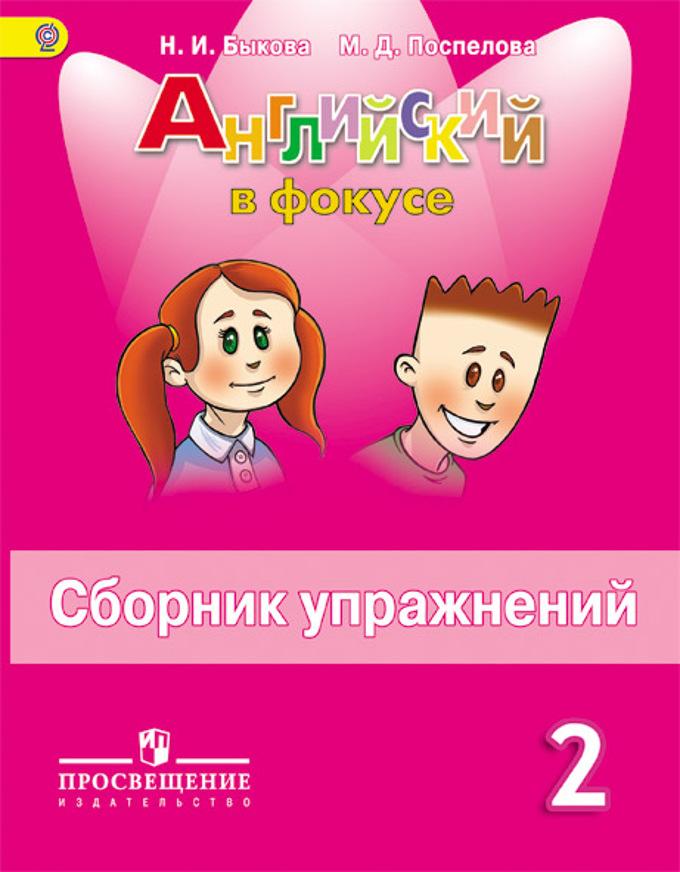 Английский язык в фокусе для 2 класса для родителей скачать