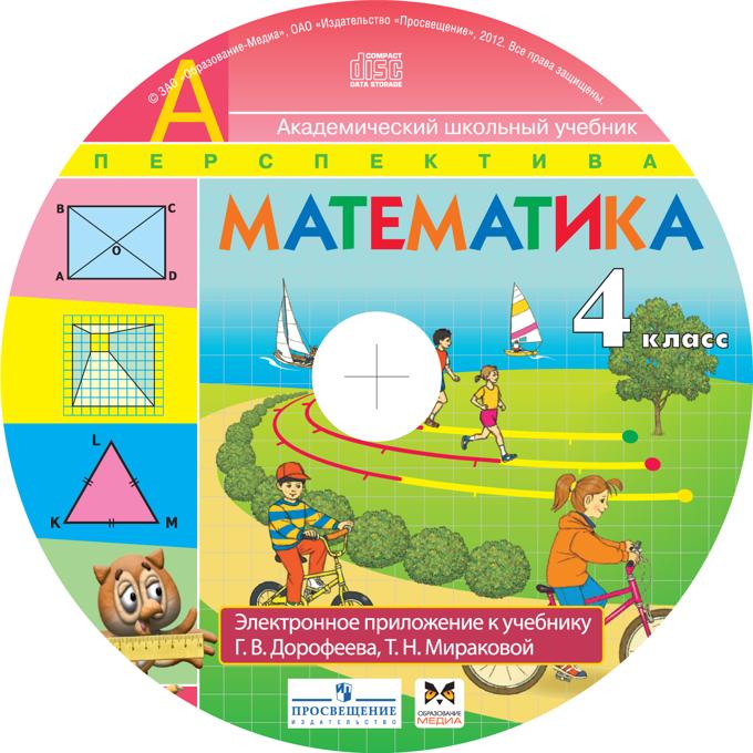 Гдз 4 класс математика г.в дорофеев т.н миракова т.б бука 2