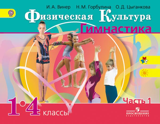 Физическая культура. Гимнастика. 1-4 классы. В 2 частях. (Комплект)