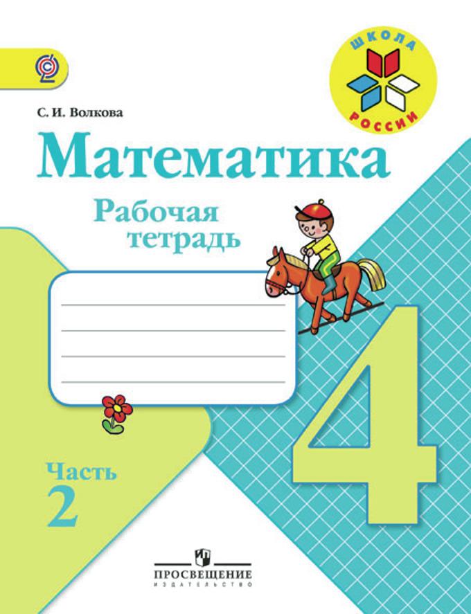 Ответы математика 4 класс 1 часть моро волкова тетрадь