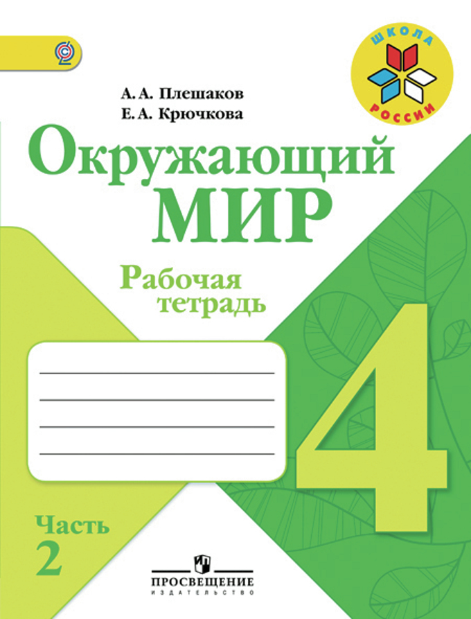 Гдз школа россии за 4 класс