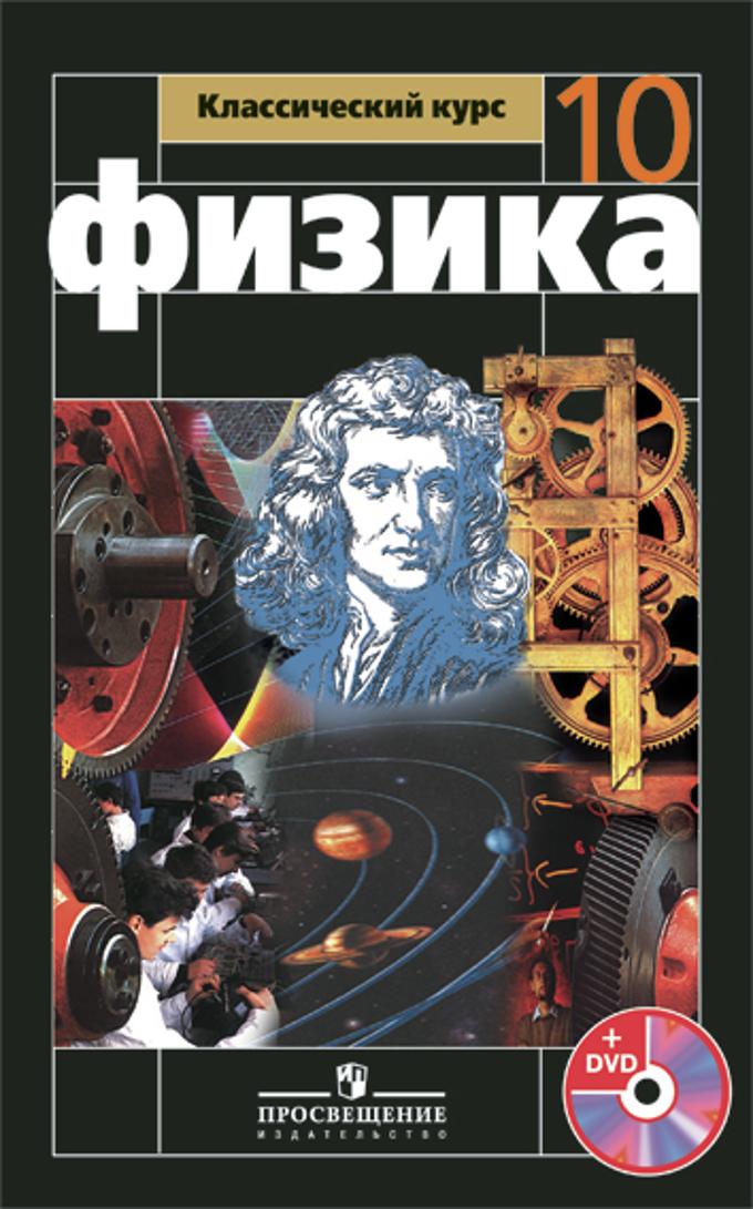 Гдз физика 10 класс мякишев г.я. буховцев б.б
