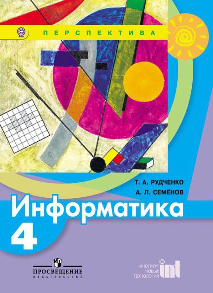 Информатика 3 класс а.л семёнов т.а.рудченко ответы
