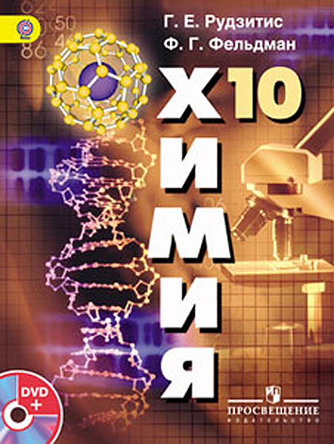 Решебник к учебнику химии 10 класс фельдман рудзитис