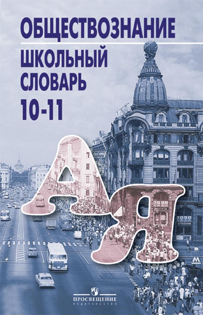 Обществознания 10-11 класс лазебникова а.ю боголюбов л.н