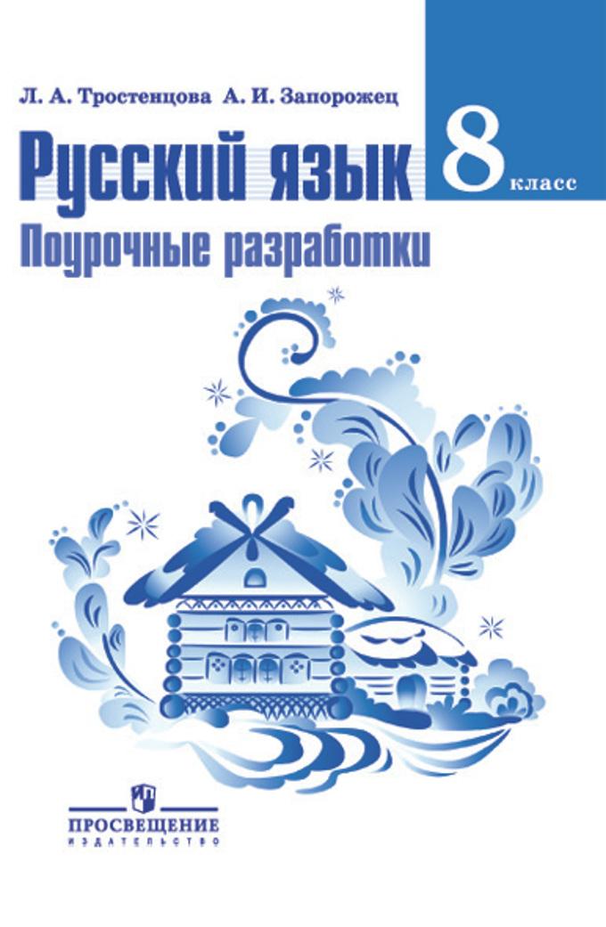 Гдз по русскому языку 8 класс ладыженская, тростенцова. Задание: 113.