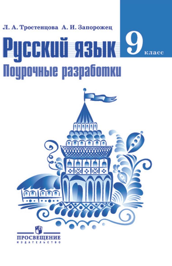 Сборник задач по русскому языку 9 класс бархударов в электронном виде