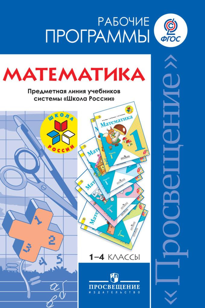 Программа по внеурочке математика 1-4 класс