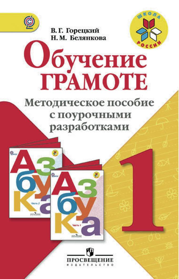 Рабочие программы для 1 класса по школе россии